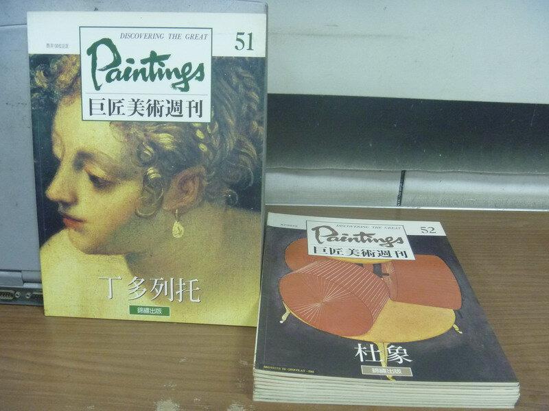 ~書寶 書T6/雜誌期刊_XEZ~Painting巨匠美術週刊_51~60期間_共10本合
