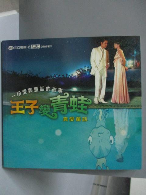 【書寶二手書T1/一般小說_NAR】王子變青蛙真愛童話_三立電視製作群