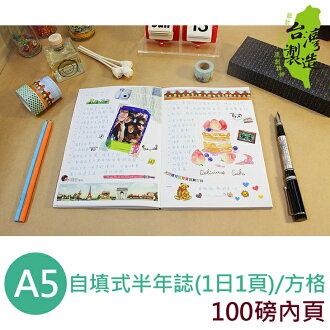 珠友 NB-25311 A5/25K 半年誌/萬用日誌/手札(自填式方格1日1頁)-100磅補充內頁