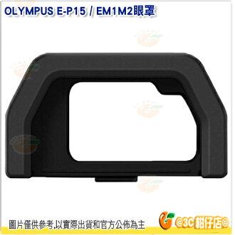 OLYMPUSE-P15 原廠 眼罩 OMD EM1專用橡膠眼罩 EP15 E-M2 E-M1