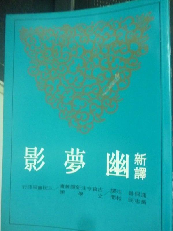 【書寶二手書T9/大學文學_INQ】幽夢影_馮保善