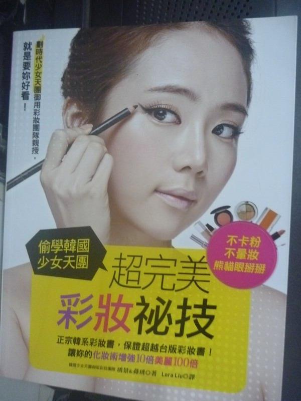 【書寶二手書T6/美容_WDA】偷學韓國少女天團 超完美彩妝祕技_秀景