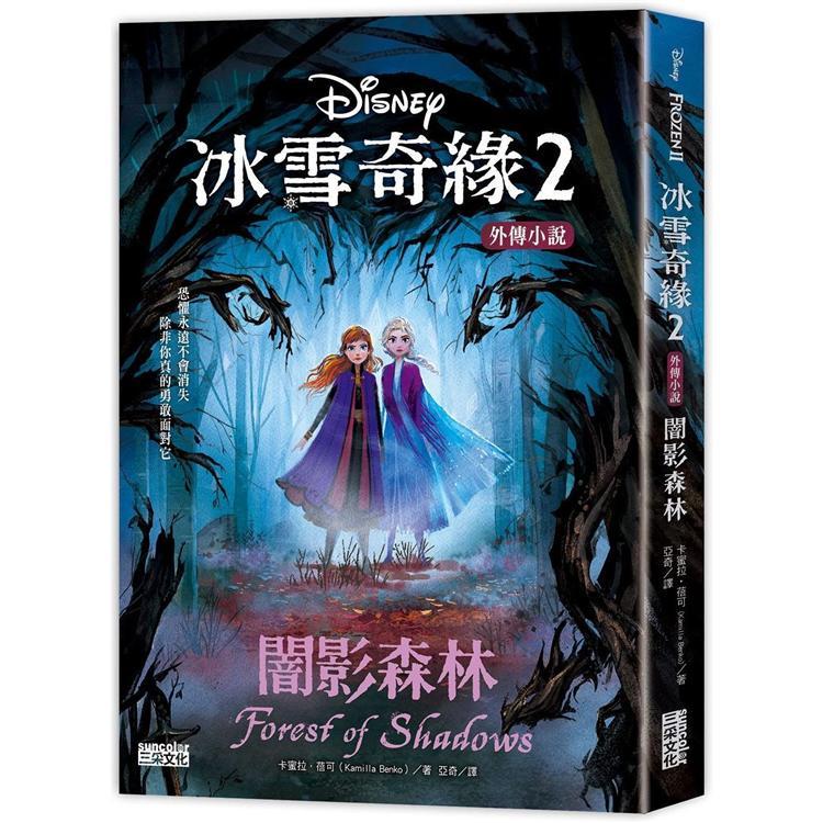 冰雪奇緣2外傳小說:闇影森林 0