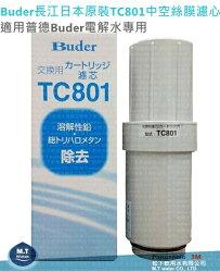Buder 普德/長江日本原裝TC-801/TC801中空絲膜電解水本體濾心(普德電解水專用)