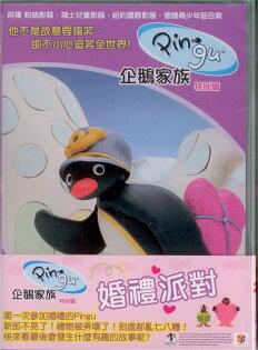 企鵝家族特別版婚禮派對DVD