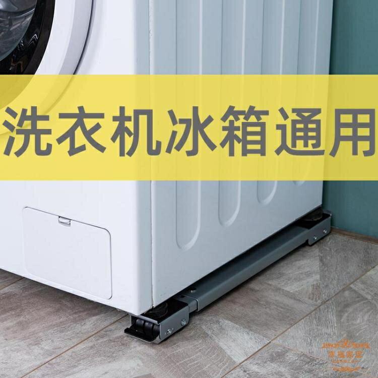 洗衣機底座 托架置物支架通用滾筒冰箱墊高架子行動萬向輪腳架DZT【全館免運 限時下殺】