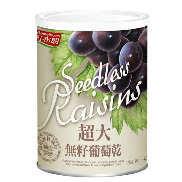 紅布朗超大無籽葡萄乾(420g罐)