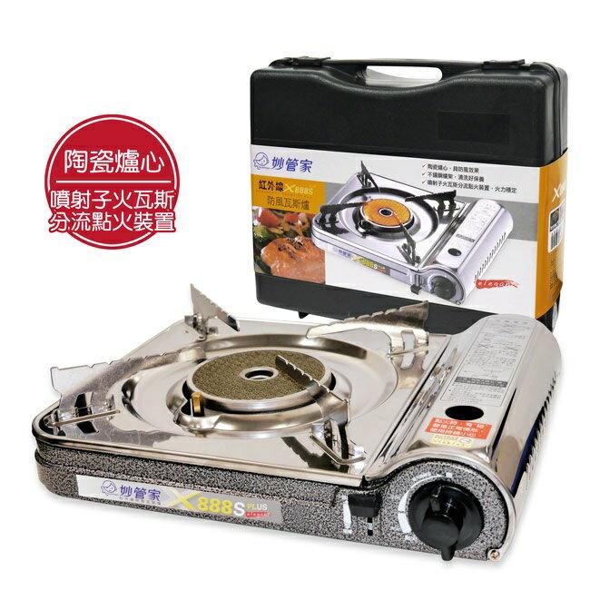 妙管家紅外線防風瓦斯爐X888S PLUS  可攜式瓦斯爐 居家、露營、營業皆宜