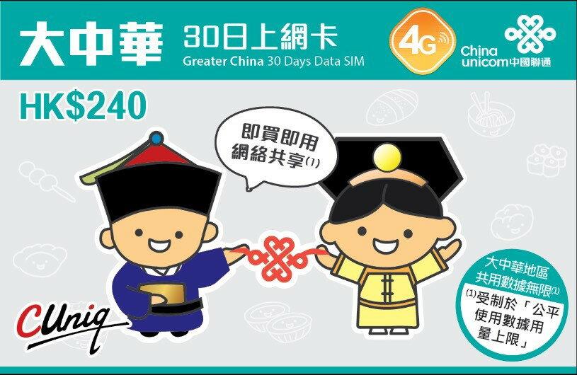 【中國大陸香港澳門台灣】 30天 3GB高速不斷網 四地共用上網卡【2019-6-30日前開卡贈送1GB高速用量,變為30日4GB後限速128Kbps的】