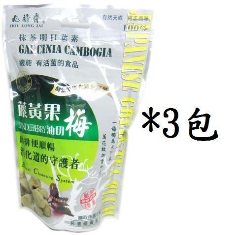 九龍齋藤黃果油切梅180g/包*3包(大顆裝)