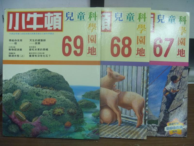 【書寶二手書T7/少年童書_QMX】小牛頓_67~69期間_共3本合售_台灣有沒有化石?等