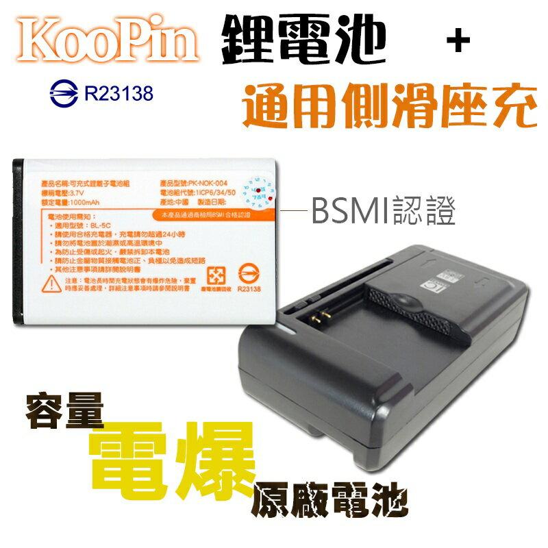 NOKIA BL-5C 鋰電池 + 側滑通用型智能充電器/座充/BSMI/商檢認證