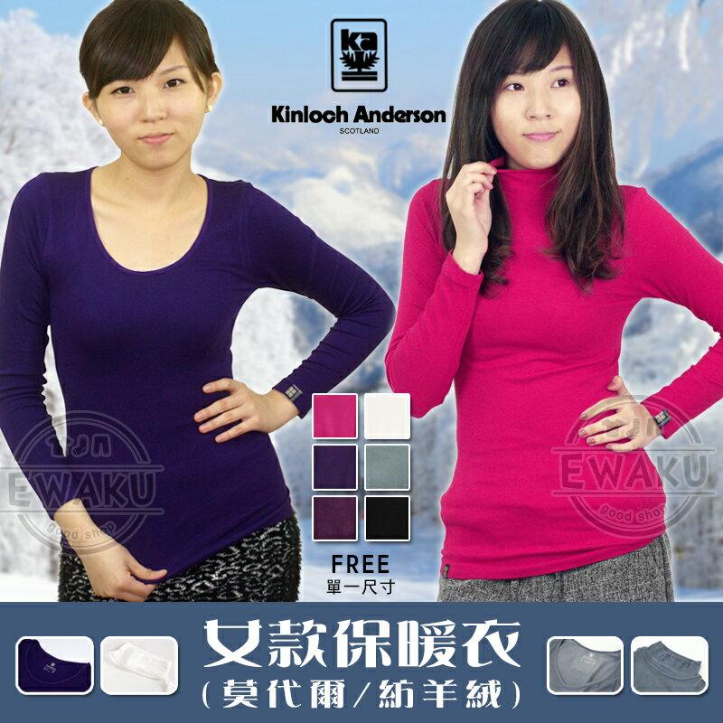 金安德森 女款 輕薄發熱衣/保暖衣 圓領/V領/高領 莫代爾/紡羊絨