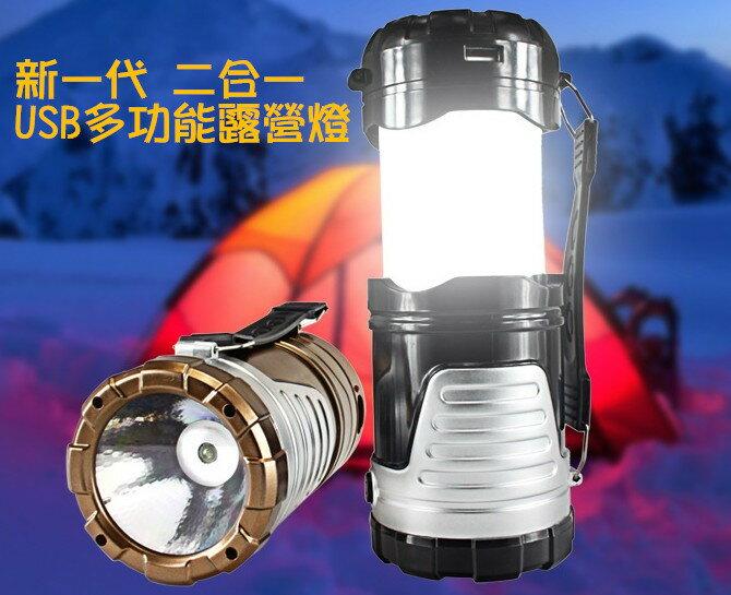 新一代多功能LED太陽能二合一露營燈