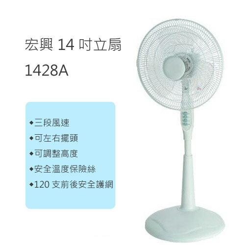 宏興14吋立扇 1428A ◆安全溫度保險絲 ◆120支前後安全護網