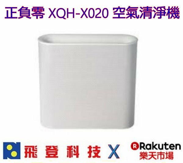 正負零±0XQH-X020(白色)空氣清淨機淨化PM2.5塵蟎懸浮微粒過敏