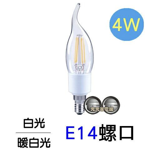 ★元元家電館★Luxtek樂施達 4瓦 E14座/CL35型(白光/暖白光) 單入