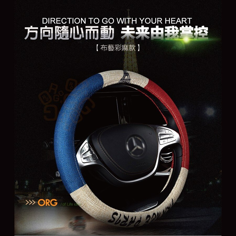 ORG~SD0919~ ^~國旗 布藝款 ^~ 汽車 車用 車載 方向盤套 方向盤皮套 方