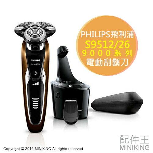 【配件王】日本代購 PHILIPS 飛利浦 S9512/26 電動刮鬍刀 水洗三刀頭 修鬢角 清洗座 勝 S9511