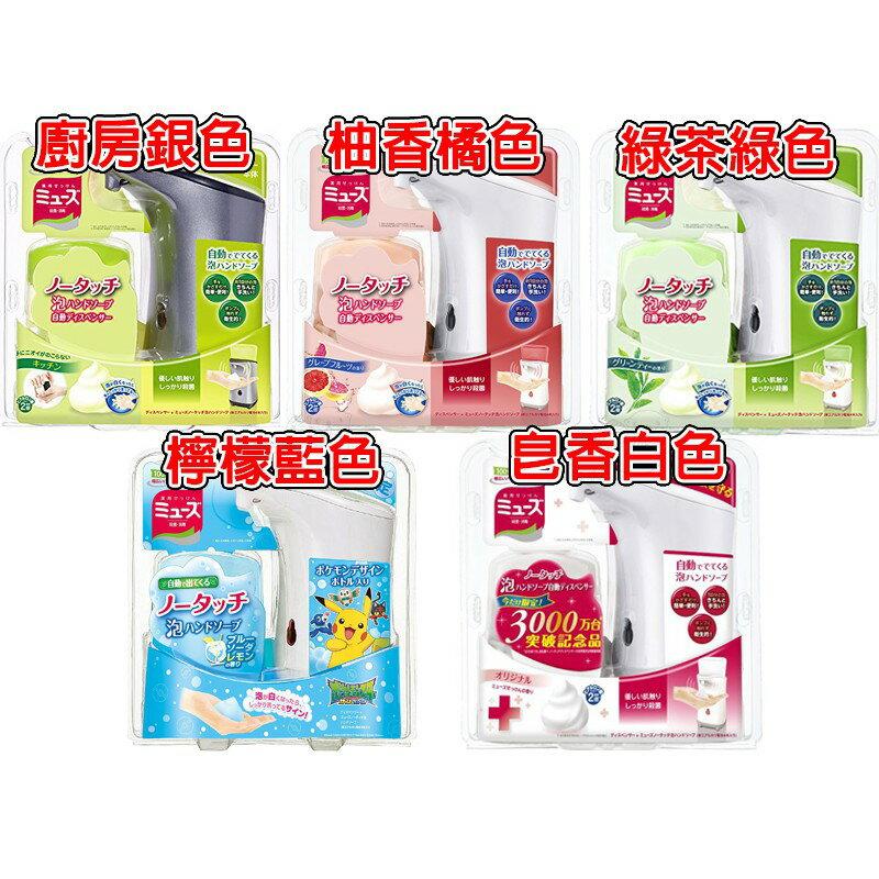 【吉賀】日本 MUSE 感應式自動洗手機組 無線 自動給皂機 洗手液250ml