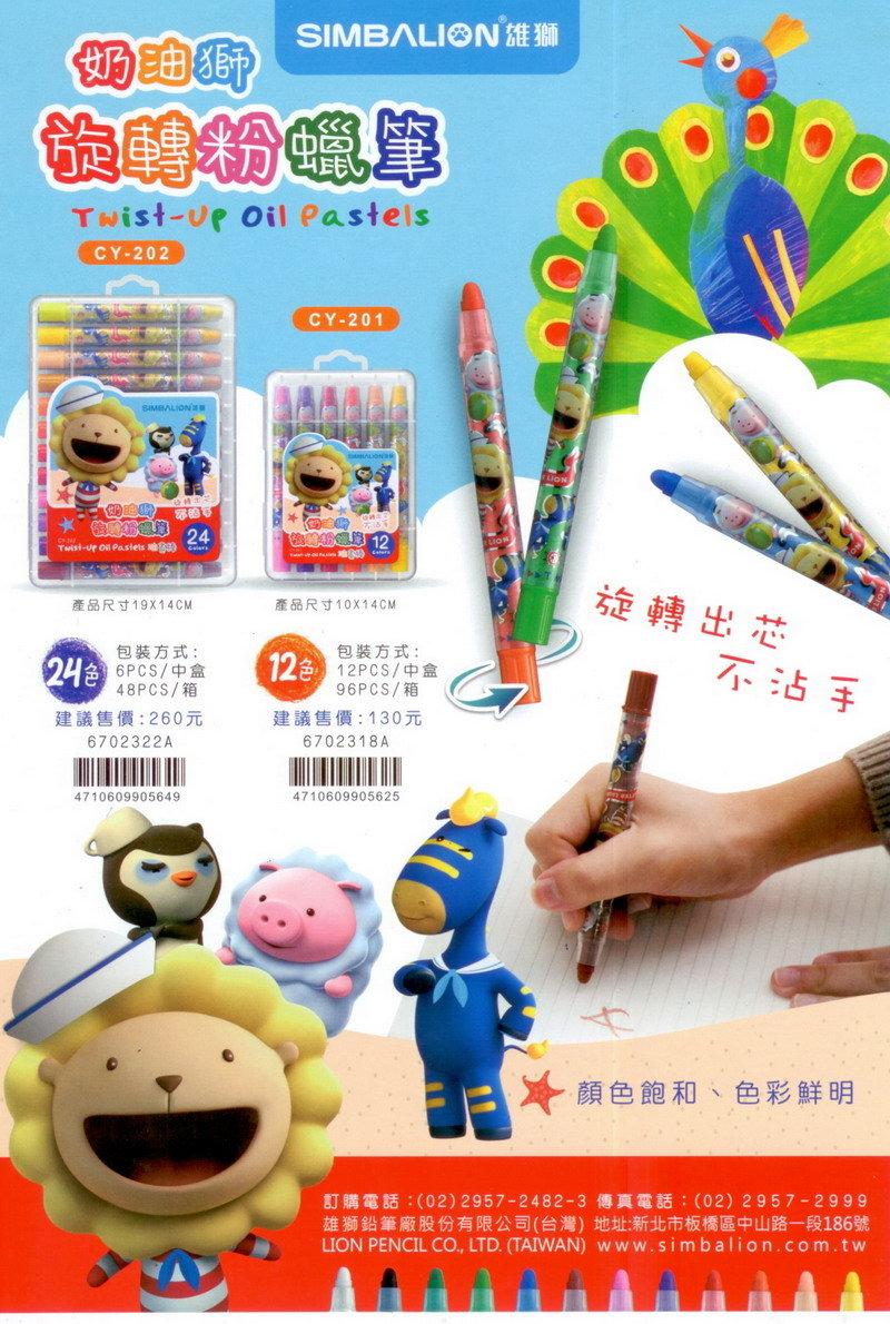 雄獅 CY-202 24色奶油獅旋轉粉蠟筆(塑膠盒) / 一盒入 { 促260 } 油畫棒 3