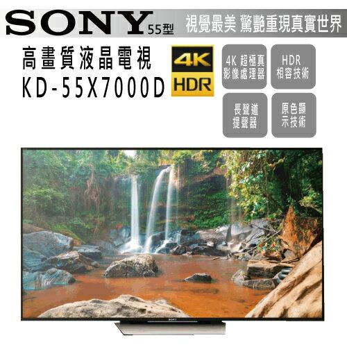 SONY 液晶電視 55型 4K 高畫質 KD-55X7000D 公司貨 免運 節能補助