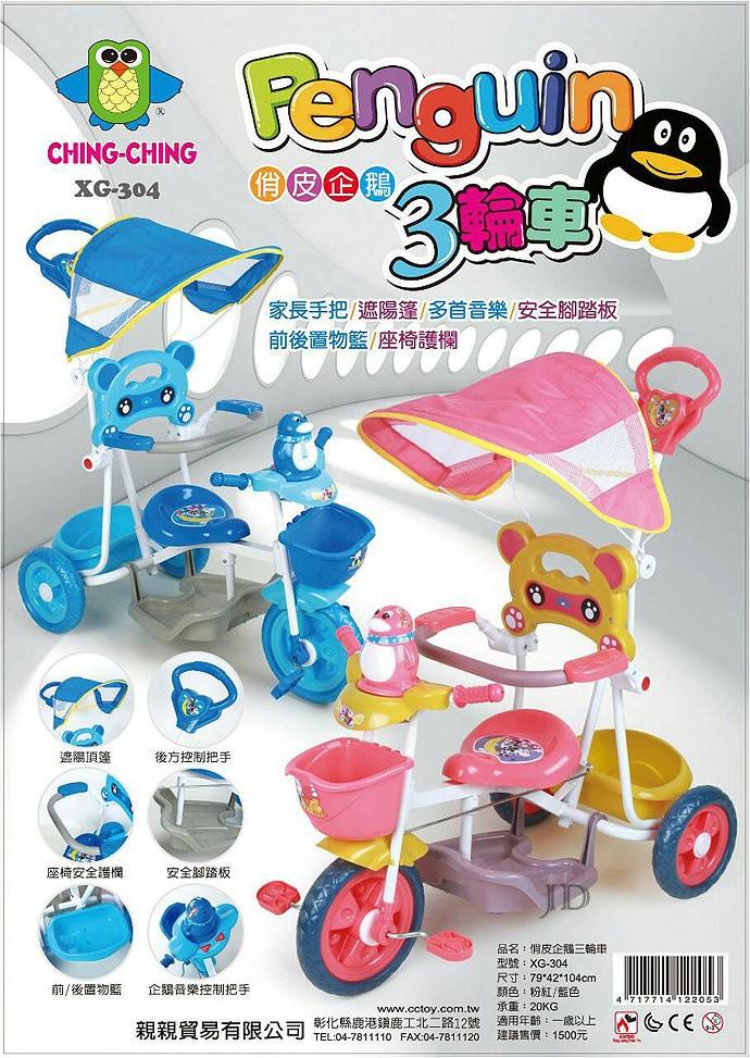 親親 俏皮企鵝三輪車 ^(藍、粉^) XG~304^(顏色 出貨^)~~德芳保健藥妝~