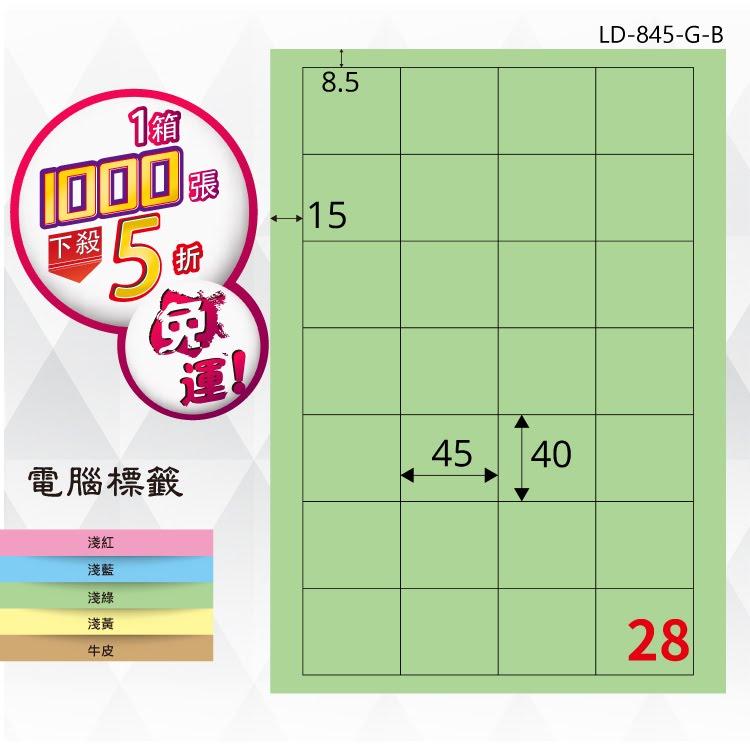 必購網【longder龍德】電腦標籤紙 28格 LD-845-G-B 淺綠色 1000張 影印 雷射 貼紙