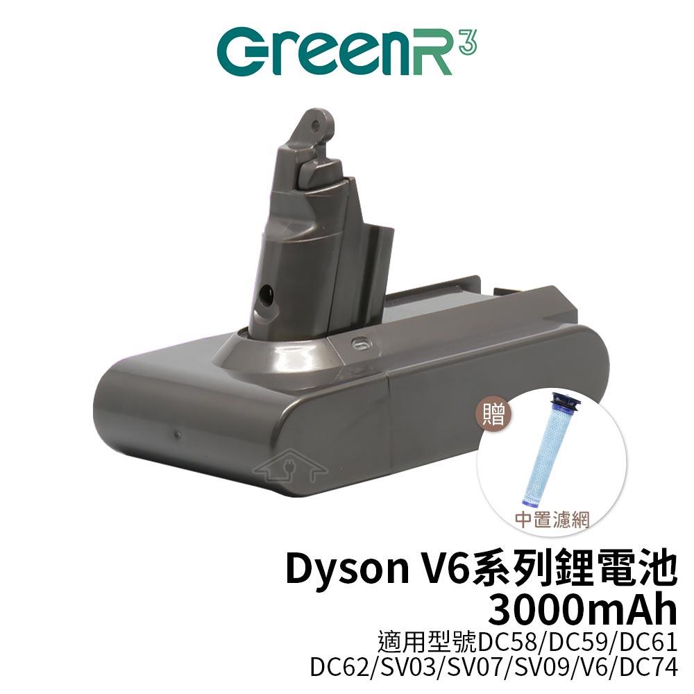 【贈中置濾網】GreenR3金狸 適用Dyson DC58 / DC59 / DC61 / DC62 / SV03 / SV07 / SV09 / V6 / DC74 吸塵器鋰電池3000mAh 0