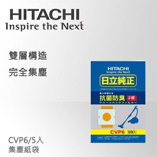 <br/><br/>  日立三合一高效集塵紙袋10入(CVP6) 適用CV機種<br/><br/>