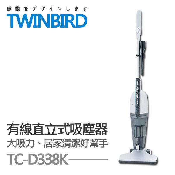 日本TWINBIRD 150W 直立式吸塵器【TC-D338K】