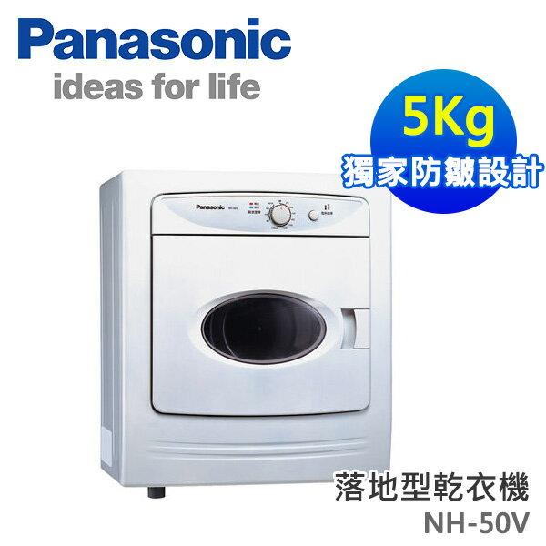 Panasonic國際牌 5公斤乾衣機【NH-50V】延長兩年保固