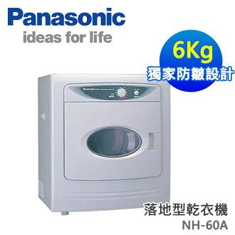 Panasonic國際牌 6公斤乾衣機【NH-60A】