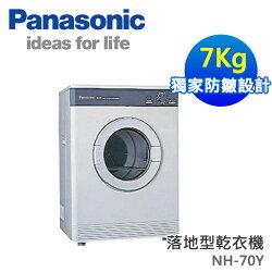 Panasonic國際牌 7公斤乾衣機【NH-70Y】