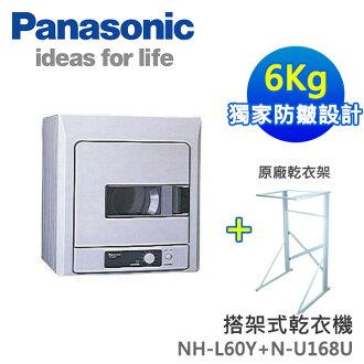 Panasonic國際牌 6公斤乾衣機【NH-L60Y】