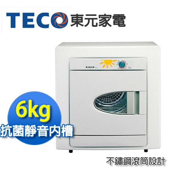 【預購】TECO東元6公斤不銹鋼乾衣機【QD6581NA】原廠公司貨