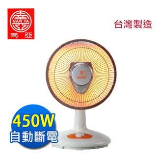 南亞牌 10吋鹵素電暖器【TAN-910】