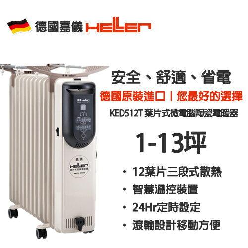 HELLER 嘉儀  葉片式微電腦電暖器【KED-512T/KED512T】12片