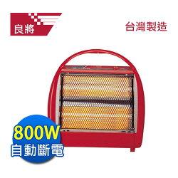 良將 手提式石英管電暖器【LJ-0330】