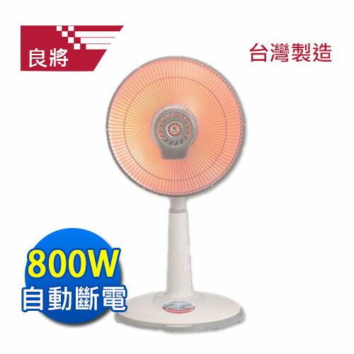 良將 14 吋定時鹵素燈電暖器【LJ-933T】