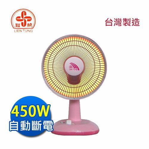 聯統 10吋鹵素電暖器【LT-608】