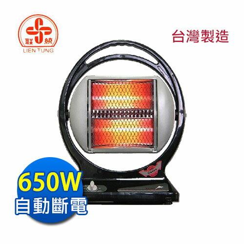 統聯 石英電暖器【LT-663】