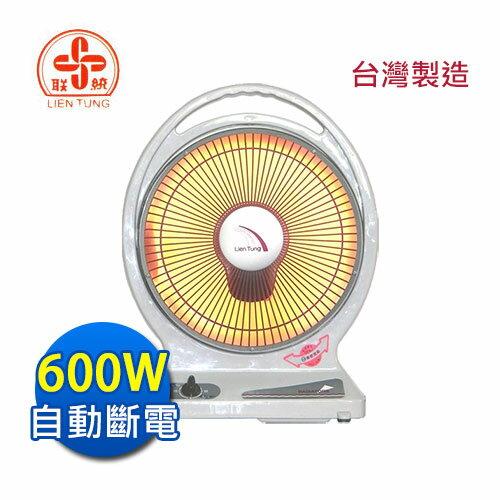 聯統 10吋鹵素電暖器【LT-669】