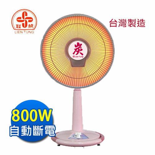聯統 14吋桌上型炭素電熱器【LT-899】