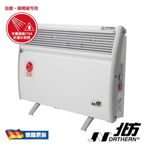 NORTHERN 北方環流式電暖器【CH-1501/CN-1500】浴室型