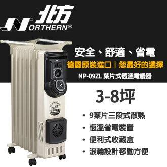 北方葉片式恆溫電暖爐【NP-09ZL】