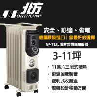 電暖器推薦北方葉片式恆溫電暖爐【NP-11ZL/NR-11ZL】