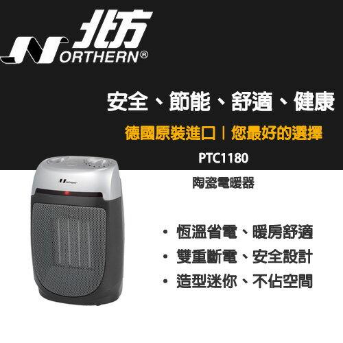 NORTHERN 北方 陶瓷式電暖器PTC-1181/PTC1181