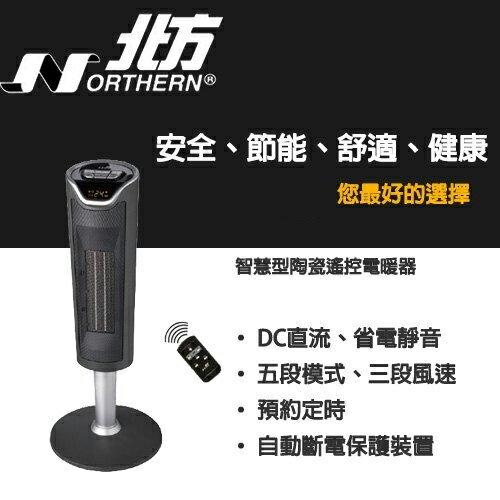 NORTHERN 北方 智慧型陶瓷遙控電暖器PTC-5620TR/PTC5620TR
