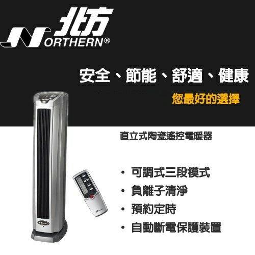 NORTHERN 北方 直立式遙控陶瓷電暖器PTC868TRF/PTC868TRD